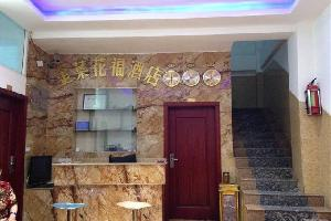 罗平金菜花福酒店