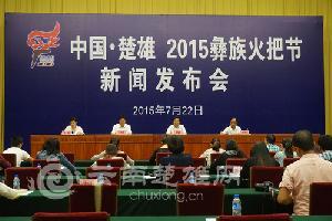 楚雄2015彝族火把节8月7日至9日举行