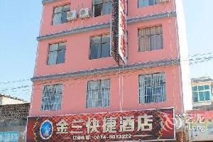 罗平县金兰快捷酒店