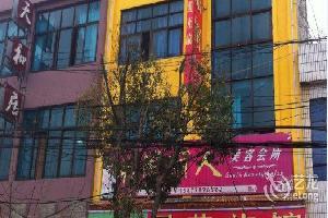 曲靖罗平蔓庄旅馆