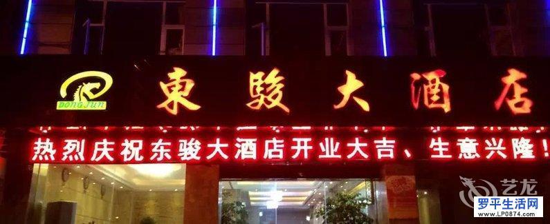 罗平东骏大酒店