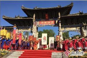 建水孔子文化节开幕